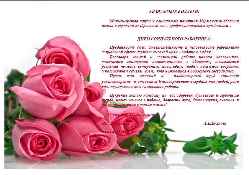 Поздравления с праздником днем рождения в прозе 508